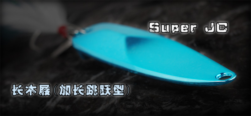 Блесна Super JC II SPOON
